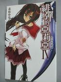 【書寶二手書T9/言情小說_IGG】緋彈的亞莉亞4_輕小說_赤松中學