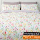 美式羽絲棉床包兩用被四件組 雙人 艾莉兒