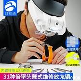 拜視通頭戴式放大鏡老人高清倍修表電路板維修帶led燈充電高倍1000眼鏡式60微雕看書看手機 wk10909