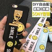 SONY XZ1 XA1 Plus XZ Premium XA Ultra XZs Z5 C5 X 手機殼 保護殼 磨砂殼 掛件 硬殼 微笑飛行繩 訂製殼