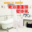 金德恩 台灣製造 免釘免鑽 衛浴蓮蓬頭壁掛架