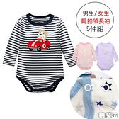 肩扣長袖包屁衣 (5件一組) 男生 女生 橘魔法 Baby magic 現貨 嬰兒 新生兒 童裝