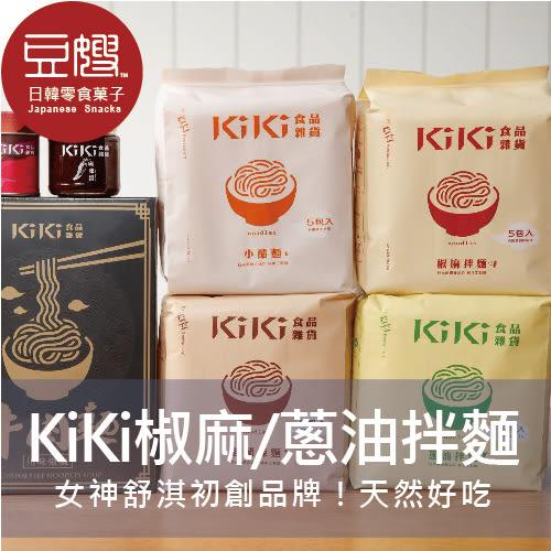 【豆嫂】台灣泡麵 KiKi食品雜貨(椒麻拌麵/蔥油拌麵)(5入/袋)(新口味上市)
