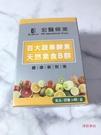 宏醫-百大蔬果酵素天然素食B群 效期20...