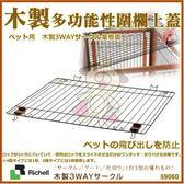 『寵喵樂旗艦店』 《日本Richell》59060 木製3WAY寵物多功能性圍欄專用上蓋