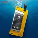 《Skitoz》鋼鐵極限防水袋-黃(6吋以下手機使用 / 台灣製造)