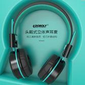 多寶萊M5耳機頭戴式音樂游戲有線帶麥手機臺式電腦通用運動重低音耳麥 艾尚旗艦店