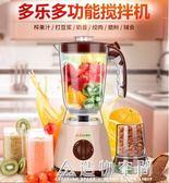 多樂榨汁機家用水果小型全自動多功能打炸蔬果汁料理攪拌機榨汁杯 220vNMS造物空間