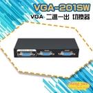 高雄/台南/屏東監視器 VGA-201SW VGA 二進一出 切換器 二組VGA輸入一組輸出 免電源