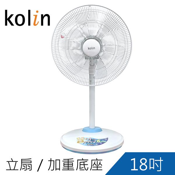 Kolin歌林18吋立扇KF-LN1820