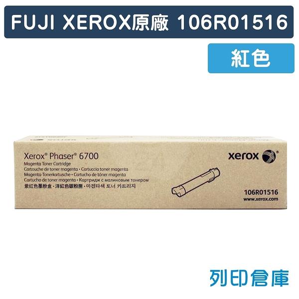 原廠碳粉匣 FUJI XEROX 紅色 高容量 106R01516 /適用 富士全錄 Phaser 6700