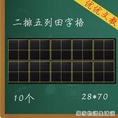 十連磁力田字格小黑板貼 軟磁鐵10格田字格磁性粉筆書寫教學教具  HM 聖誕節全館免運