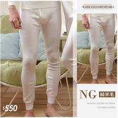 【大盤大】(W658) NG恕不退換 澳洲美麗諾 男 純羊毛衛生褲 M-XL 米白 發熱褲 長褲 內搭 父親