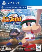 PS4 實況野球 2018(日文版)