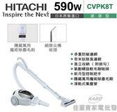 【佳麗寶】-(HITACHI日立)紙袋型吸塵器【CVPK8T】11月到貨