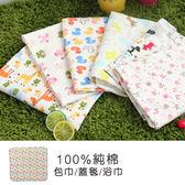 *蔓蒂小舖孕婦裝【M7055】*可愛圖案寶寶純棉午睡毯/6款可選