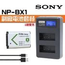 【電池套餐】SONY NP-BX1 BX1 副廠電池+充電器 1鋰雙充 USB 液晶雙槽充電器(C2-032)