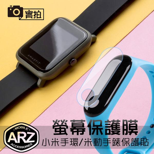 小米手環3代/2代 米動手錶青春版 專屬螢幕保護貼 PET保護膜 華米 MI 智能運動手錶螢幕貼膜 ARZ