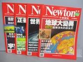 【書寶二手書T1/雜誌期刊_PEZ】牛頓_160~163期間_共4本合售_地球大變異