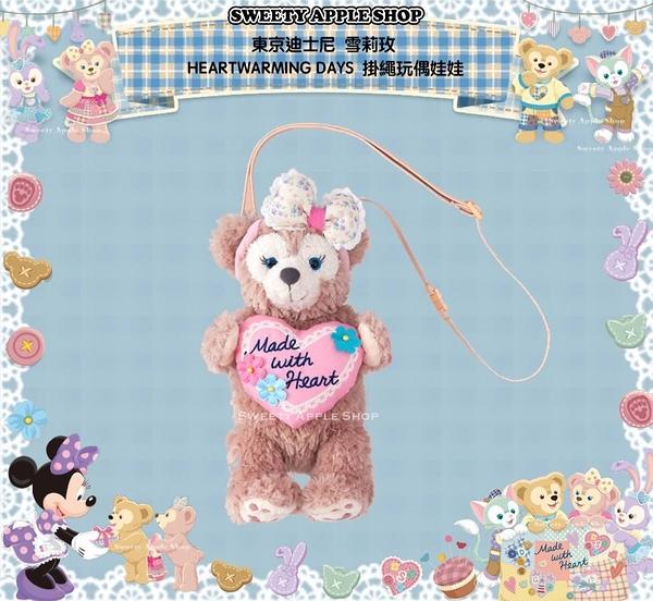(現貨&樂園實拍) 東京迪士尼  達菲家族  雪莉玫  HEARTWARMING DAYS 掛繩玩偶娃娃