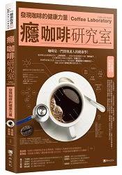 癮咖啡研究室:發現咖啡的健康力量