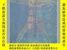 二手書博民逛書店(原版)當代廣告攝影罕見9787532225958Y205213