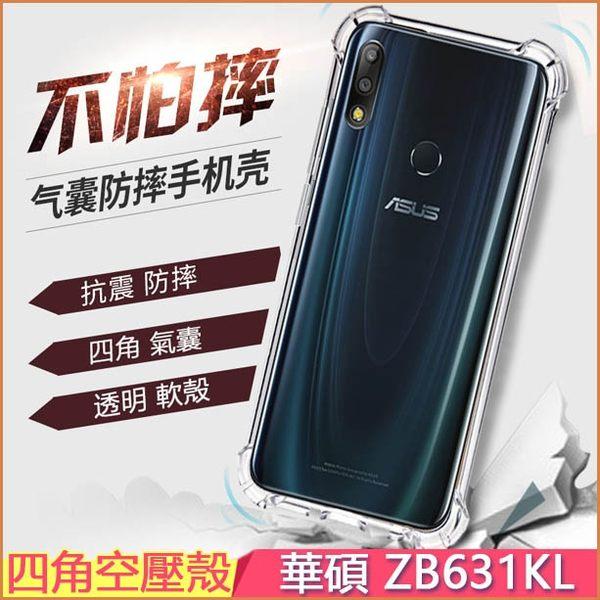 四角空壓殼 華碩 ASUS ZenFone Max Pro M2 ZB631KL 手機殼 防摔 散熱 X01B 軟殼 保護套 保護殼 透明殼
