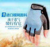 運動手套薄款防滑露指