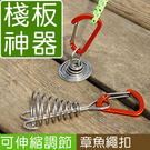 甲板釘章魚繩扣(可伸縮彈簧設計) //甲板釘 魚骨釘 棧板釘 D扣 帳篷配件 棧板固定釘