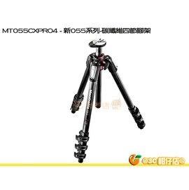 送專用腳架袋 義大利 曼富圖 Manfrotto MT055CXPRO4 新055系列 碳纖維四節腳架 正成公司貨