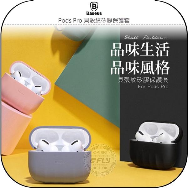 《飛翔無線3C》Baseus 倍思 Pods Pro 貝殼紋矽膠保護套│公司貨│耳機保護盒