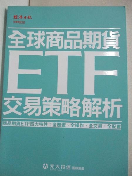 【書寶二手書T1/股票_CSP】全球商品期貨ETF交易策略解析_劉宗聖, 黃昭棠, 譚士屏, 曾士育,