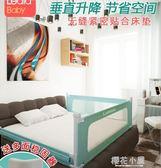 床圍欄寶寶防摔防護欄嬰兒童垂直升降大床1.8-2米床邊擋板床護欄QM『櫻花小屋』