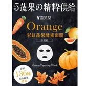 雪芙蘭彩虹蔬果酵素面膜-修護橙5入【愛買】