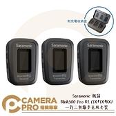 ◎相機專家◎ Saramonic 楓笛 Blink500 Pro B2 一對二無線麥克風套裝 TX+TX+RX 附充電收納盒 勝興公司貨