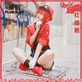 工作細胞cos紅細胞赤血球cosplay服裝【步行者戶外生活館】