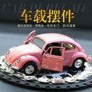 甲殼蟲車內飾品汽車香水座...