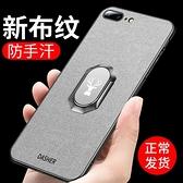 蘋果8Plus手機殼iPhone7布紋保護套支架男7Plus軟硅膠七磨砂iPhone8全包7防摔八超薄8新款女7P  快速出貨