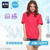 女polo衫 加大尺碼 短袖 涼感 深桃紅