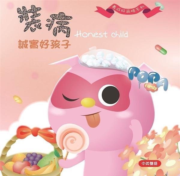 (二手書)波帕家族:裝病篇─誠實好孩子Honest Child