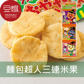 【豆嫂】日本零食 栗山 麵包超人蔬菜米菓 (三連)*萬聖節限定包裝