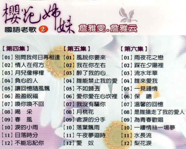 櫻花姊妹 國語老歌 第2集 CD 三片裝 詹雅雯 詹雅云 (音樂影片購)