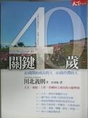 【書寶二手書T9/財經企管_LIU】關鍵40歲_彭南儀, 川北義則