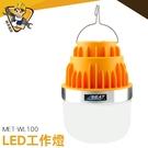 充電燈泡 吊掛露營燈 帳篷燈 LED吊掛式 擺攤燈 MET-WL100 戶外燈 輕巧便利 三擋調光《精準儀錶》