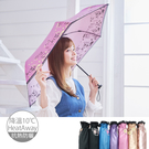【日本雨之戀】降溫10℃超輕折傘鄉村雛菊7色-極輕傘/防曬傘/摺疊傘