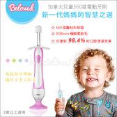 ✿蟲寶寶✿【加拿大Beloved】口腔清潔/細柔刷毛不傷牙齦 - 加拿大兒童360度電動(震動)牙刷 - 粉