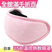 【小福部屋】【USB 5階段溫度調節 2色】空運 日本 ARRIS 熱敷眼罩 定時關機【新品上架】