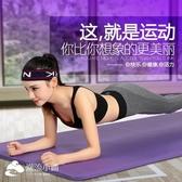 瑜伽墊初學者加寬加厚防滑跳舞墊防滑墊