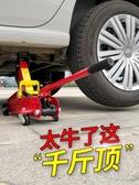 汽車千斤頂臥式小轎車用液壓立式2t噸 cf