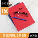 珠友 BC-60280 2022年16K年度日誌/傳統工商手帳/週誌手札(1週2頁/左四右三)-補充內頁